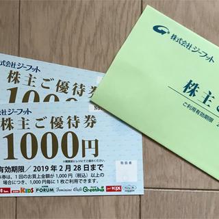 アスビー(ASBee)のジーフット  株主優待券 1000円券x2枚です。(ショッピング)