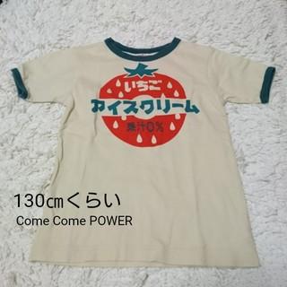 コムコムパワー(Come Come POWER)の【めかぶ様専用】ComeComePOWER XL 半袖Tシャツ(Tシャツ/カットソー)