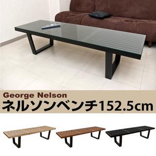 自慢したくなるテーブル!ネルソンベンチ 120ガラスセットct3005c(ローテーブル)