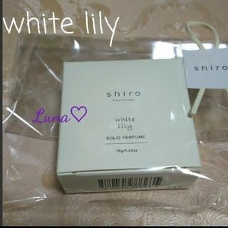 シロ(shiro)の専用♡〘 新品〙shiro  ホワイトリリー 練り香水♡ショッパー付き(その他)