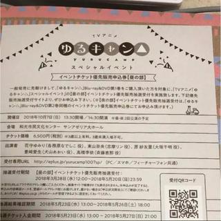 ゆるキャン△ イベント申込券(声優/アニメ)