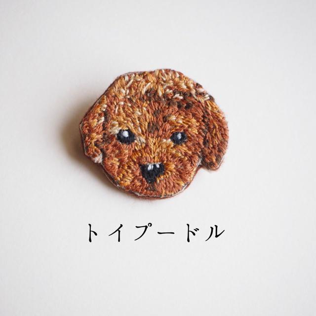 【受注制作】トイプードルの刺繍ブローチ ハンドメイドのアクセサリー(コサージュ/ブローチ)の商品写真