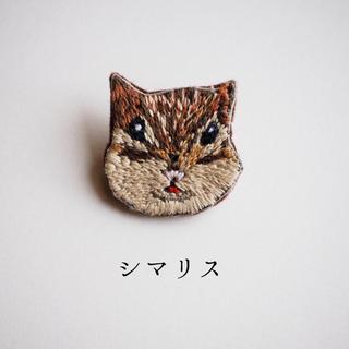 シマリスの刺繍ブローチ(コサージュ/ブローチ)