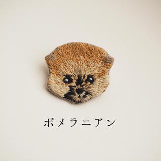 【受注制作】ポメラニアンの刺繍ブローチ(コサージュ/ブローチ)