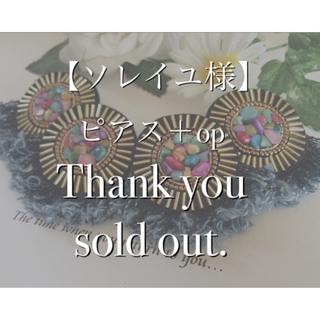 ソレイユ様♡ピアス+op sunflowerカラフル(ピアス)