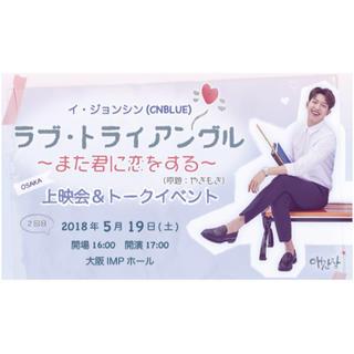 イ・ジョンシン CNBLUE トークイベント 5/19 大阪 2連番(トークショー/講演会)