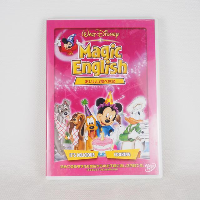 Disney(ディズニー)のDisney 英語 学習 DVD Magic English おいしい食べ物 エンタメ/ホビーのDVD/ブルーレイ(キッズ/ファミリー)の商品写真