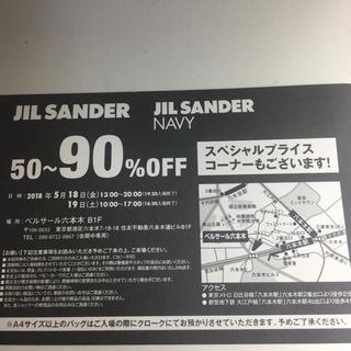 ジルサンダー(Jil Sander)のジルサンダー  ファミリーセール 招待状(ショッピング)