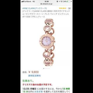 アンクラーク(ANNE CLARK)のソラさま専用!アンクラーク 超美品 レデース 腕時計!(腕時計)