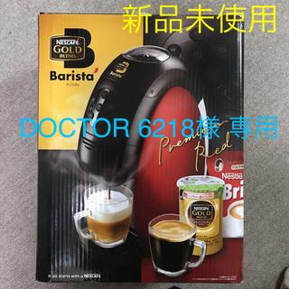 【週末限定お値下げ】ネスカフェ バリスタ(コーヒーメーカー)