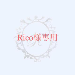 Rico様専用♡(ピアス)
