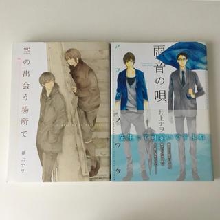 【BL2冊セット】井上ナヲ「空の出会う場所で」「雨音の唄」(BL)