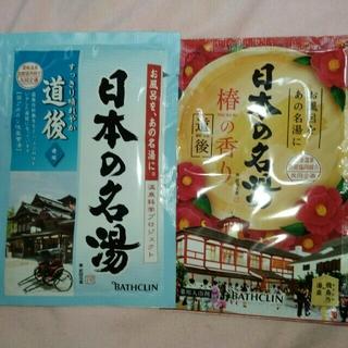ツムラ(ツムラ)の♨道後限定商品♨ 日本の名湯 2種類セット (入浴剤/バスソルト)