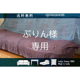 ぷりん様専用 マルチカバー 8650 KERA-PM(ソファカバー)