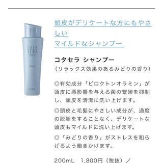 コタアイケア(COTA I CARE)の値下げ コタ セラ シャンプー 30ml(シャンプー)