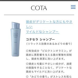 コタアイケア(COTA I CARE)の値下げ コタ セラ シャンプー 50ml(シャンプー)