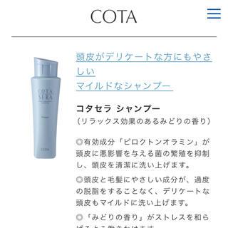 コタアイケア(COTA I CARE)の値下げ コタセラ シャンプー 50ml(シャンプー)