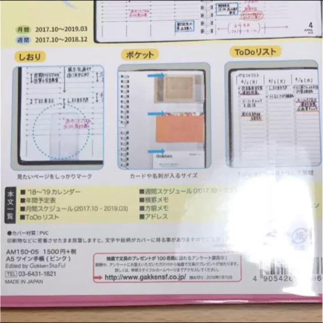 日本製 2018 ツイン手帳 週間の...