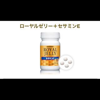 サントリー(サントリー)のローヤルゼリー+セサミンE 9個 kusa専用(ビタミン)