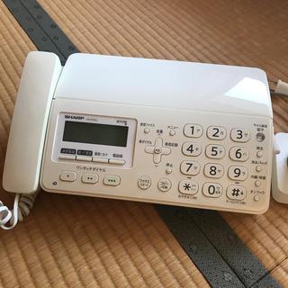 シャープ(SHARP)のFAX電話(電話台/ファックス台)