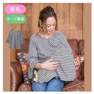 MUJI (無印良品) - マタニティ服 授乳ケープになる服