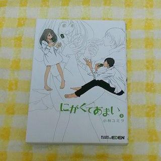 にがくてあまい 3巻 漫画(その他)