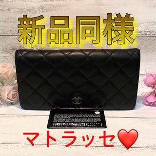 シャネル(CHANEL)のCHANEL❤️長財布‼️早い者勝ち‼️(財布)