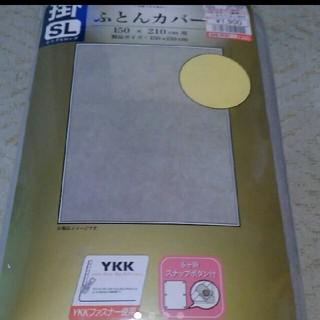 シマムラ(しまむら)のノエル0012様専用 新品 未開封 布団カバー(シーツ/カバー)