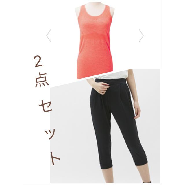 GU(ジーユー)の【新品】ヨガウェア セット スポーツ/アウトドアのトレーニング/エクササイズ(ヨガ)の商品写真