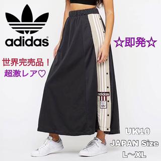 アディダス(adidas)の超激レア♡国内未入荷!全世界完売品!Adibreakロングスカート UK10(ロングスカート)