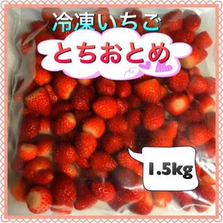 冷凍いちご 1.5kg(フルーツ)