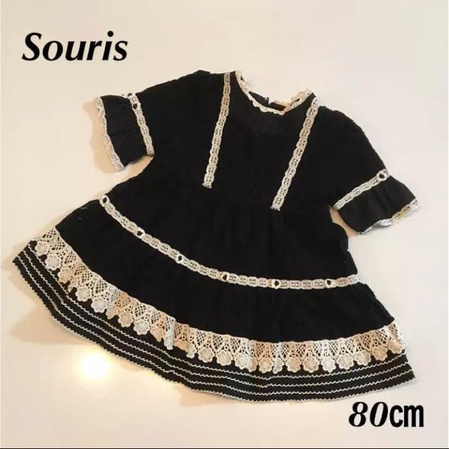 0a71d4620edc8 Souris - スーリー 80㎝ ワンピース 黒の通販 by ERI s shop|スーリー ...