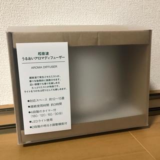 無印 無印良品 超音波うるおいアロマディフューザー HAD-001-JPW(アロマディフューザー