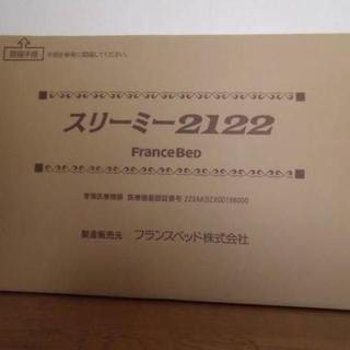 chiffon様専用 フランス総合医療 マッサージ機+おまけ(マッサージ機)