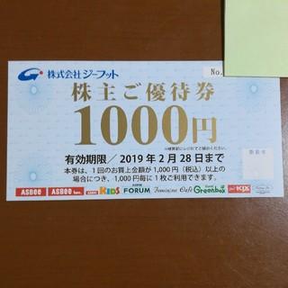 アスビー(ASBee)のジーフット株主優待券1000円分(ショッピング)