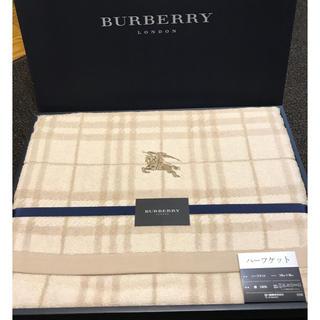 バーバリー(BURBERRY)のバーバリー ハーフケット(布団)