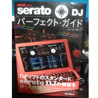 セラートDJ ガイド(DJコントローラー)