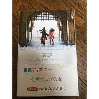 ディズニー(Disney)の東京ディズニーリゾート公式ブログの本(その他)