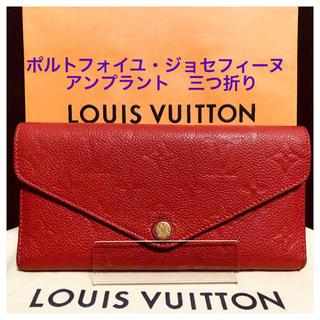 ルイヴィトン(LOUIS VUITTON)の❤️あゆみ❤️様 専用    (財布)