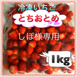 冷凍いちご 1kg  しぽ様専用(フルーツ)