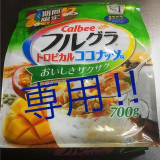 カルビー(カルビー)の専用‼︎    期間限定♡カルビーフルグラトロピカルフルーツ ココナッツ味(その他)