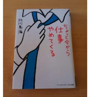 アスキーメディアワークス(アスキー・メディアワークス)の『ちょっと今から仕事やめてくる』北川恵海(文学/小説)