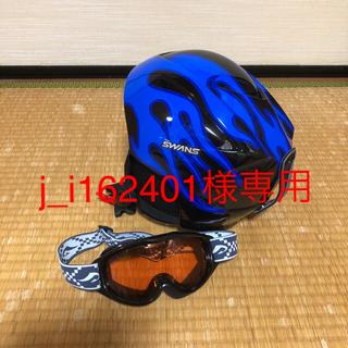 スワンズ(SWANS)のj_i162401様専用 ヘルメット(その他)