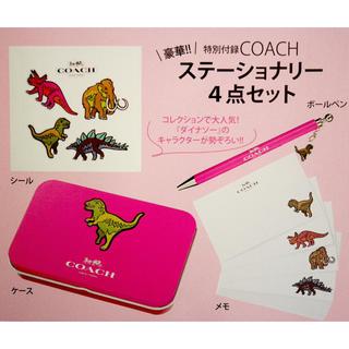 コーチ(COACH)のコーチ ステーショナリー4点 coach(ファッション)