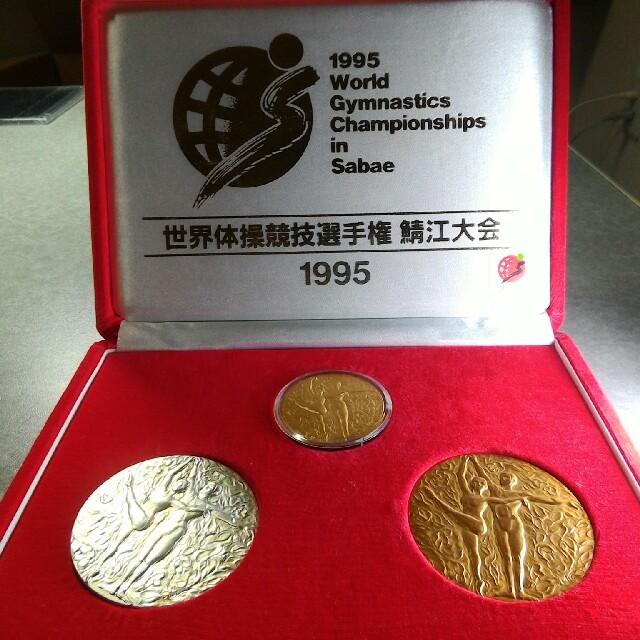 1995年世界体操競技選手権 鯖江...