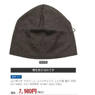 エンポリオアルマーニ(Emporio Armani)のアルマーニ ニット帽(ニット帽/ビーニー)