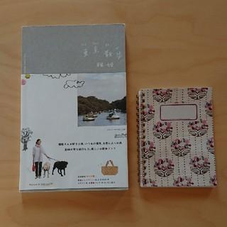 書籍 東京散歩 雅姫  & ハグオーワー 非売品メモ帳