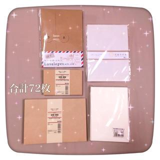 ムジルシリョウヒン(MUJI (無印良品))の【まとめ売り】封筒セット♡5種類♡合計72枚!!(カード/レター/ラッピング)