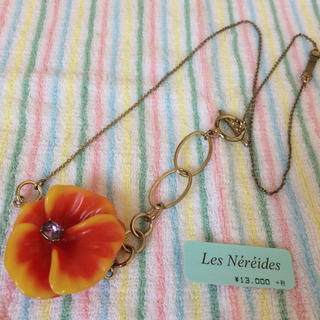 レネレイド(Les Nereides)のLes nereides レネイドのネックレス(ネックレス)
