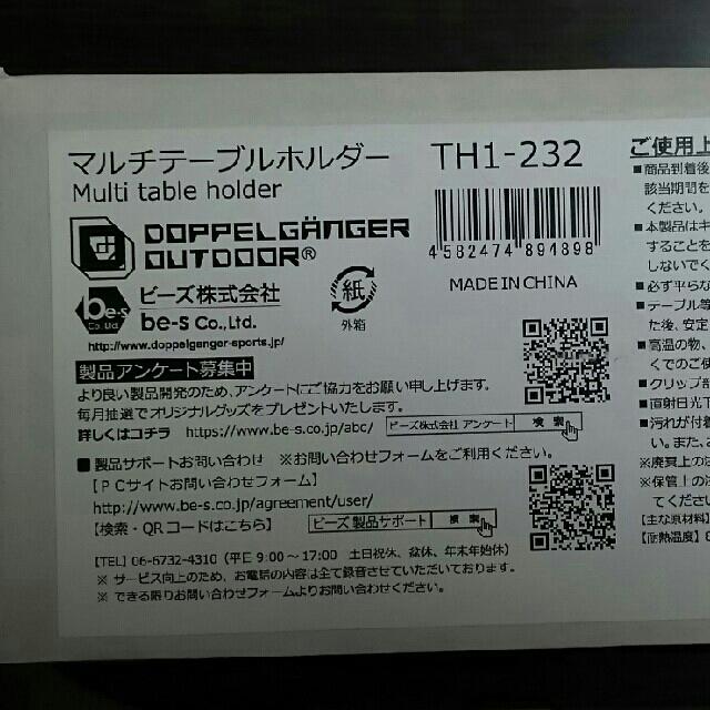DOPPELGANGER(ドッペルギャンガー)のマルチテーブルホルダー  2個セット インテリア/住まい/日用品の机/テーブル(アウトドアテーブル)の商品写真